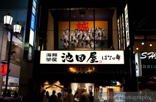 Restaurant at Sanjo (京都三条)