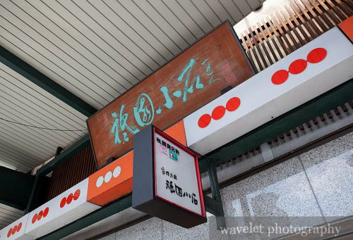 祗园小石,京都