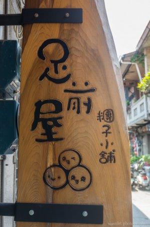 神農老街,台南