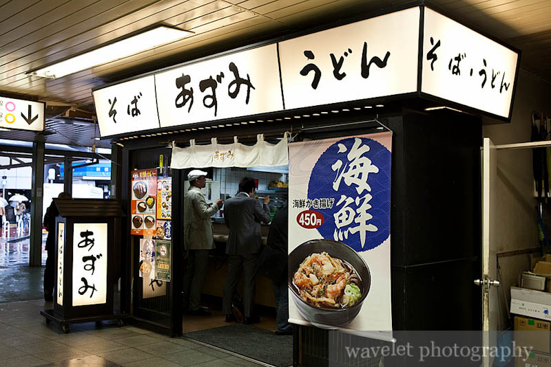 Noodle House with no Seat in Shinbashi Station (没有座位的面馆,新橋駅)