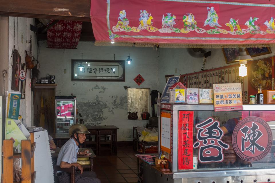 阿浚師魯麵,台南
