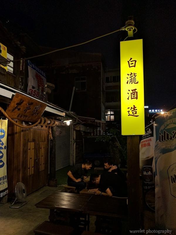 大手燒,台南