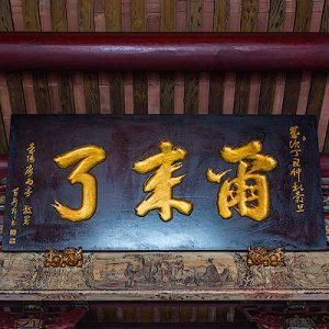 台南 – 庙宇